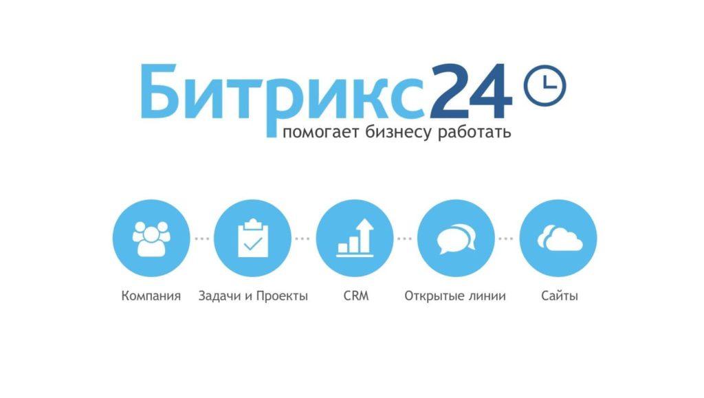 https://www.bitrix24.ru/?p=11335012